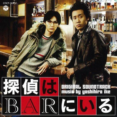 映画「探偵はBARにいる」オリジナルサウンドトラック