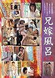 兄嫁風呂 壱 [DVD]