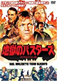 地獄のバスターズ〈デジタル・リマスター版〉 [DVD]