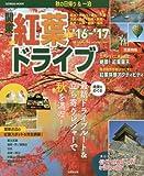関東紅葉ドライブ '16~'17―秋の日帰り・一泊 (SEIBIDO MOOK)