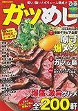 ガツめし 関西版 2012ー2013 (ぴあMOOK関西)