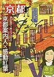 京都 2016年 11 月号 [雑誌]