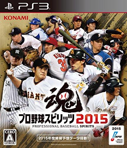 プロ野球スピリッツ2015  PS3版