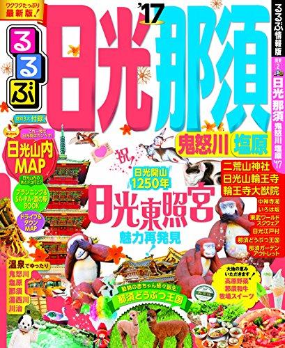るるぶ日光 那須 鬼怒川 塩原'17 (国内シリーズ)