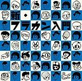 新・フラカン入門(2008-2013)(初回生産限定盤)(DVD付)