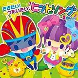 すく(音符記号)いくスマイルミュージックシリーズ ききたい!うたいたい!ヒットソング(3才~)
