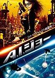 A.I.ジョー[DVD]