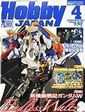 Hobby JAPAN (ホビージャパン) 2011年 04月号 [雑誌]