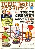 TOEIC Test プラス・マガジン 2009年 03月号 [雑誌]