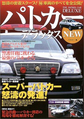 パトカーデラックスNEW—〈2002~2003デビューの最新パトカー最前線〉スーパーパトカー怒涛の発進! (別冊ベストカー)