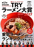 第17回 業界最高権威 TRYラーメン大賞 2016-2017 (1週間MOOK)