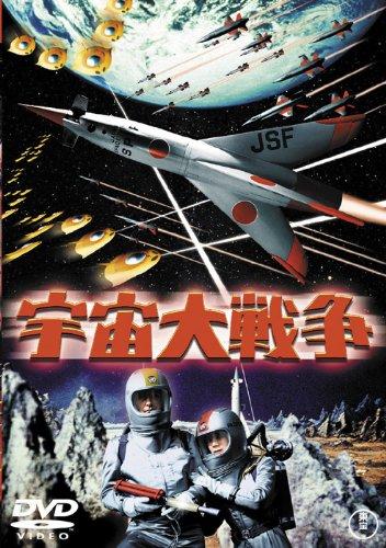 宇宙大戦争 【期間限定プライス版】  [DVD]