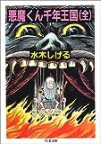 悪魔くん千年王国 (ちくま文庫)