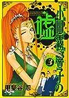 霊能力者小田霧響子の嘘 3 (ヤングジャンプコミックス)