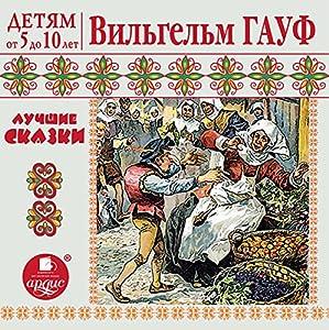 Luchshiye skazki: Detyam ot 5 do 10 let Audiobook by Vil'gel'm Gauf Narrated by V. Samoylov, I. Litvinov, S. Fedosov, A. Borzunov, I. Vorob'yeva, T. Telegina, V. Gerasimov