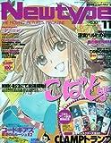Newtype (ニュータイプ) 2009年 11月号 [雑誌]