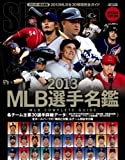 MLB選手名鑑 2013―MLB COMPLETE GUIDE 全30球団コンプリートガイド (NSK MOOK)