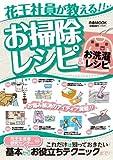 花王社員が教える!! お掃除レシピ&お洗濯レシピ (ぴあMOOK)