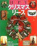クリスマスリース―やさしく作れるリースでクリスマスを100倍楽しくする! (タツミムック)