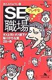 SEのフシギな職場―ダメ上司とダメ部下の陥りがちな罠28ヶ条 (幻冬舎文庫)