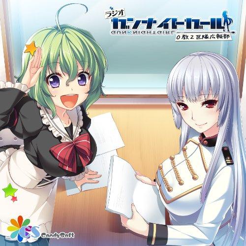 ラジオ ガンナイトガール 0教2区広報部(音楽CD)