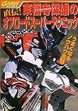 東福寺保雄のオフロードスーパーテクニック (Garrrr books)