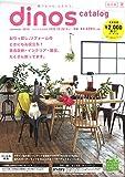 ディノスカタログ2016夏号 ([カタログ])