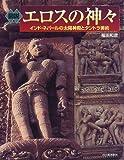 図説 エロスの神々—インド・ネパールの太陽神殿とタントラ美術 (ふくろうの本)(福田 和彦)