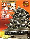 よみがえる日本の城 (2) 江戸城・小田原城・八王子城・佐倉城・大喜多城石垣山一夜城