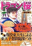 ドラゴン桜 11 限定版 (プレミアムKC)