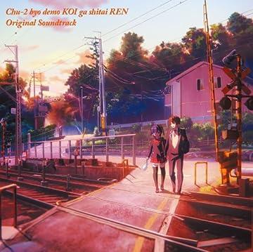 TVアニメ 中二病でも恋がしたい!戀 オリジナルサウンドトラック