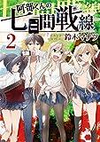 阿部くんの七日間戦線2 (REXコミックス)