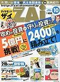 ダイヤモンド ZAi (ザイ) 2009年 10月号 [雑誌]