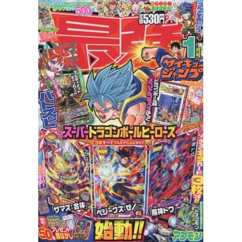最強ジャンプ 2017年 1/5 号 [雑誌]: 少年ジャンプ 増刊