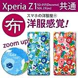 XPERIA Z1 SO-01F カバー docomo /au SOL23【キャンディーポピー】ブルー