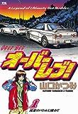 オーバーレブ!(1) (ヤングサンデーコミックス)