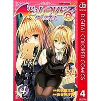 To LOVEる—とらぶる—ダークネス カラー版 4 (ジャンプコミックスDIGITAL)