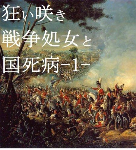 狂い咲き戦争処女と国死病(1) (国死病シリーズ)