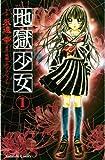 地獄少女(1) (講談社コミックスなかよし (1101巻))