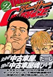 熱血中古車屋魂!! アーサーGARAGE(2) (ヤンマガKCスペシャル)