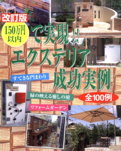 150万円以内で実現!!エクステリア成功実例!!全100例 (ブティック・ムック No. 741)