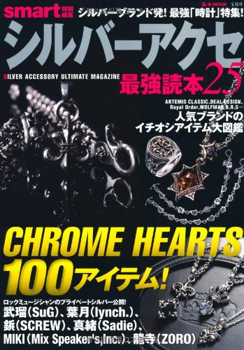 シルバーアクセ最強読本 = SILVER ACCESSORY ULTIMATE MAGAZINE