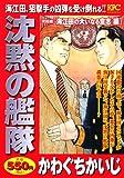 沈黙の艦隊 海江田の大いなる意志編 (プラチナコミックス)