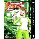 下町鉄工所奮闘記 ナッちゃん 東京編 1 (ヤングジャンプコミックスDIGITAL)