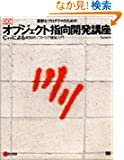 �J�T�ȃv���O���}�̂��߂̃I�u�W�F�N�g�w��J���u���\C++�ɂ����H�I�\�t�g�E�F�A�\�z��� (DDJ Selection)