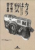 カメラは病気―あなたに贈る悦楽のウイルス (光文社文庫)