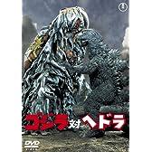 ゴジラ対ヘドラ [60周年記念版] [DVD]