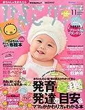 ひよこクラブ 2009年 11月号 [雑誌]