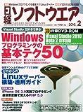 日経ソフトウエア 2010年 02月号 [雑誌]