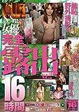 SS級女優 完全露出 16時間 Vol.2 ROOKIE [DVD]